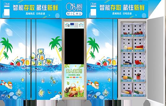 ZYGGS-40 广告机智能冷藏雷竞技newbee售卖柜组