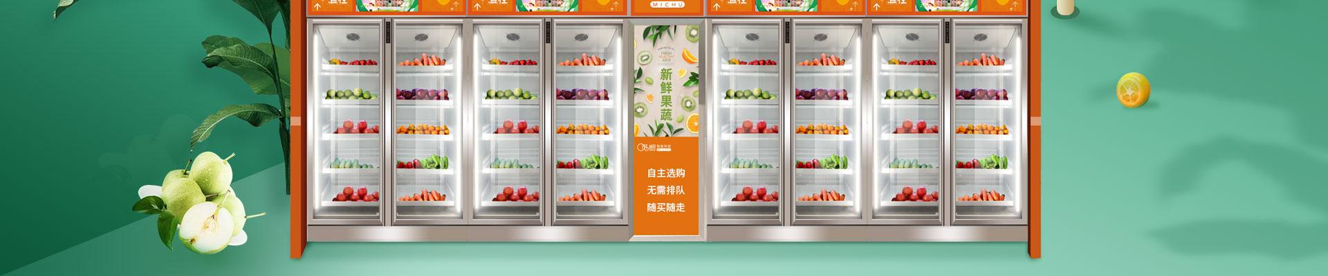 制冷保鲜柜 ZL-20图片